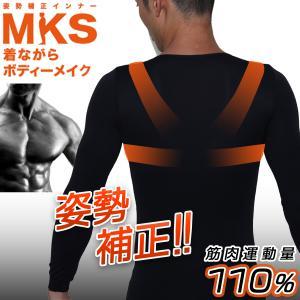 姿勢補正 インナー メンズ 長袖 MKS KA-026 hachipro