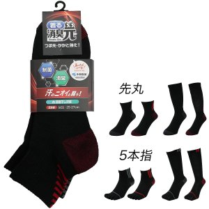 着る消臭元 補強ソックス メンズ 作業用靴下 2足組 着る消臭元 hachipro