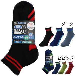 着る消臭元 メッシュソックス メンズ 作業用靴下 メッシュソックス 3足組 着る消臭元 hachipro