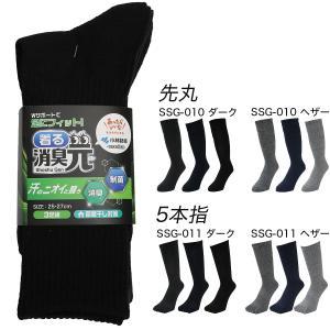 着る消臭元 サポートソックス  メンズ 作業用靴下 3足組 着る消臭元 hachipro