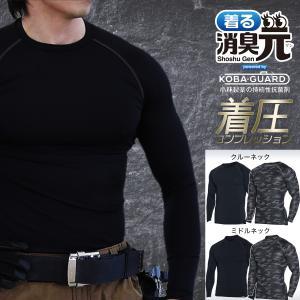 着る消臭元 着圧インナー コンプレッションインナー インナーシャツ メンズ 加圧シャツ 汗 スポーツ 肌着 長袖 hachipro