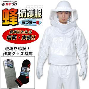 蜂防護服 ラプター3 公式 正規品 ハチ防護服 ディックコーポレーション|hachipro