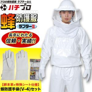 蜂防護服 ラプター3 公式 正規品 防護手袋セット 蜂の巣駆除 ディックコーポレーション|hachipro