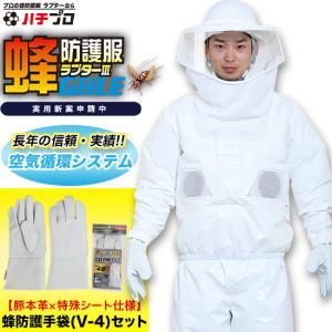 蜂防護服 ラプター3 公式 正規品 GALE 防護手袋セット 蜂の巣駆除 ディックコーポレーション|hachipro