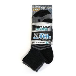 靴下 メンズ くるぶし 夏用 超抗菌防臭 歩行3Dサポート アンクル丈ソックス2足組 WC-0121|hachipro