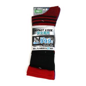 靴下 メンズ 夏用 超抗菌防臭 歩行3Dサポート クルーソックス2足組 WC-0122|hachipro