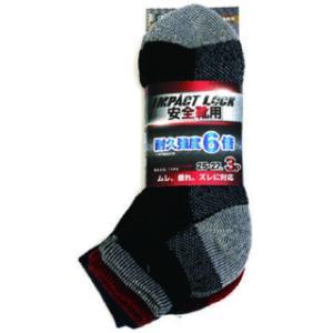 靴下 メンズ くるぶし 夏用 インド綿高耐久 アンクル丈ソックス3足組 WC-1142|hachipro
