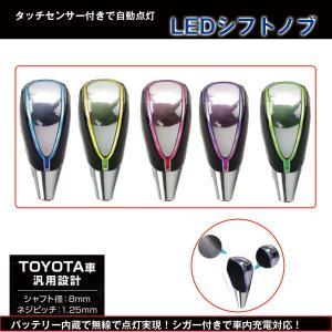 シフトノブ LED イルミネーション 7色 点灯 タッチセンサー トヨタ車 M8 黒レザー 汎用 ア...