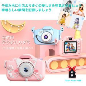 子供用カメラ キッズカメラ トイカメラ 2000万画素 1080P HD 高画質動画カメラ  USB...