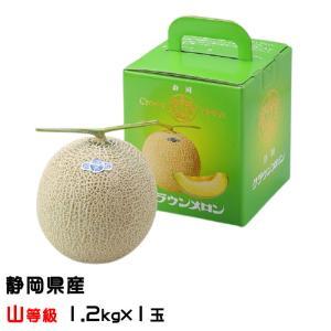 メロン クラウンメロン 山等級 1.2kg 静岡県産 めろん ギフト お取り寄せグルメ