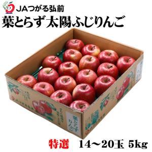 りんご 葉とらず太陽ふじりんご  青森県産 JAつがる弘前 糖度12度以上 特選 14〜20玉 5k...