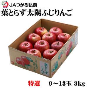 りんご 葉とらず太陽ふじりんご 青森県産  JAつがる弘前  糖度12度以上  特選 9〜13玉 3...