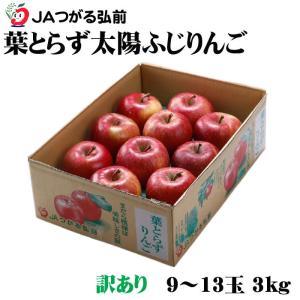 りんご 葉とらず太陽ふじりんご 青森県産 JAつがる弘前   糖度12度以上 青秀 ちょっと訳あり ...