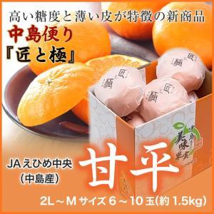 甘平は今までの柑橘にはないシャキシャキとした独特の食感が特徴です。中の袋はみかんよりも薄く、種も殆ど...