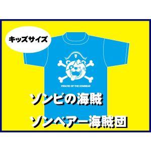 キッズTシャツ 海賊ゾンベアー ブルー フロントプリントご当地 北海道限定|haciendaiyashi