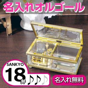 オルゴール 宝石箱 名入れ プレゼント ギフト 名前入り 贈り物 結婚祝い 誕生日 ガラスボックス 18弁オルゴール|haciendaiyashi