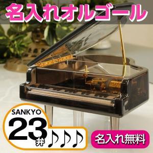 名入れ プレゼント ギフト オルゴール宝石箱 ピアノ型 23弁 アクセサリー入れ 女性 出産祝い 結婚祝い 誕生日 内祝い 母 60代 送料無料|haciendaiyashi
