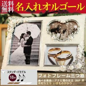 名入れ フォトフレーム 写真立て 三つ窓写 プレゼント ギフト 出産祝い 結婚祝い 誕生日 内祝い オルゴール 18弁 インスタ映え インスタグラム|haciendaiyashi