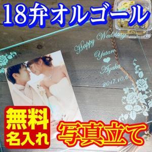 名入れ オルゴール フォトフレーム アクリル写真立て ギフト 18弁 婚記念日 誕生日 内祝い 還暦 出産祝い 父の日 母の日 インスタ映え インスタグラム|haciendaiyashi