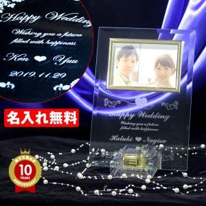フォトフレーム 名入れ プレゼント ギフト 写真立て オルゴール 2個 出産祝い 結婚祝い 誕生日 内祝い ガラス製 送料無料 インスタ映え インスタグラム|haciendaiyashi