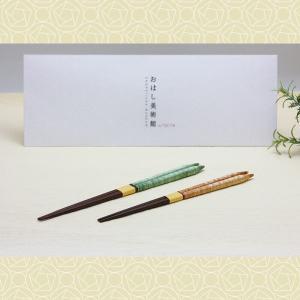 箸 シャンパーニュ −名入れ不可−|hacito