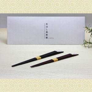箸 ハピネス −名入れ加工−|hacito