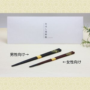 箸 金蒔絵‐kinmakie‐ 桔梗 −名入れ不可−|hacito