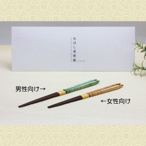 箸 シャンパーニュ −名入不可−|hacito