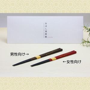 箸 雅‐miyabi- 箸 −名入れ不可−|hacito