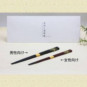 箸 金蒔絵‐kinmakie‐ 桔梗 箸 −名入れ不可−|hacito