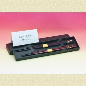 箸ペアセット ギフトボックス入り 金蒔絵‐kinmakie- 桜 −名入れ不可−|hacito