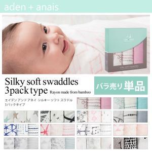 Aden+Anaisは2004年にニューヨークで誕生した「おくるみ」をはじめとするベビー用品のブラン...