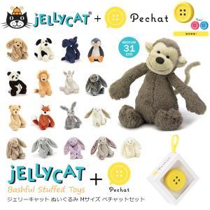 jellycat ぬいぐるみ Pechat ペチャットおしゃべりボタン付き ジェリーキャット バシュ...