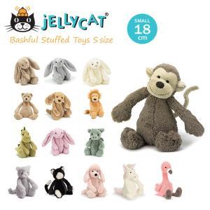 jellycat ぬいぐるみ ジェリーキャット バシュフル bashful S サイズ 18cm
