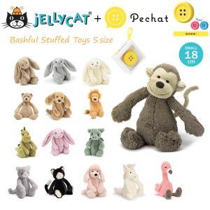 jellycat ぬいぐるみ Pechat ペチャットおしゃべりボタン付き ジェリーキャット Sサイ...
