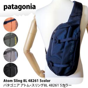 パタゴニア アトム・スリング8L ネイビー patagonia Atom Sling 8L 4826...