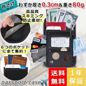 パスポートケース 高品質スキミング防止素材使用 首下げ スキミング防止 6ポケット 防水 防滴 21...