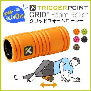 トリガーポイント グリッドフォームローラー  Trigger Point 筋膜リリース