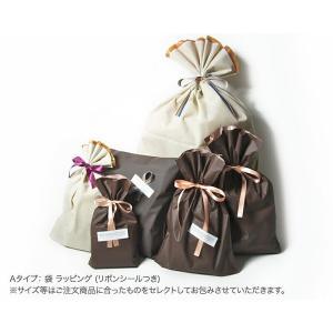 A-type 袋タイプ ラッピング ☆単品、または複数のおまとめでも、袋に入るサイズの商品をラッピン...