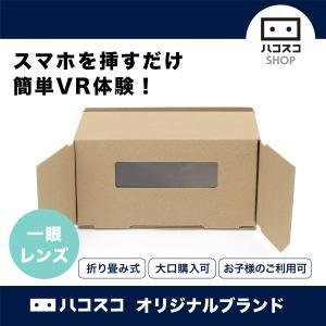 元祖 VRゴーグル ハコスコ タタミ1眼 ダンボール製 持ち運びラク|hacoscoshop