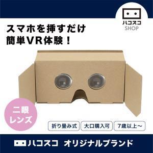 元祖 VRゴーグル ハコスコ タタミ2眼 ダンボール製 持ち運びラク