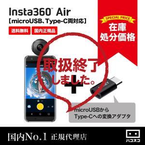 360度カメラ Insta360 Air(microUSB) microUSBからType-Cへの変換アダプタ 2点セット|hacoscoshop