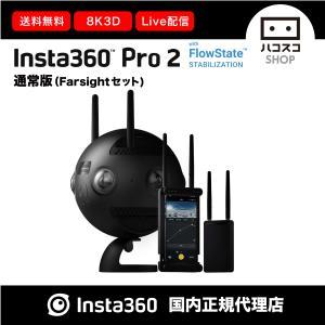 Insta360 Pro2 360度カメラ 8K 3D Live配信 国内正規品 FarSight付き|hacoscoshop