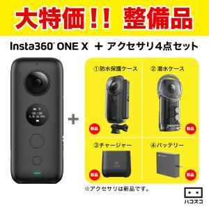 Insta360 ONE X 5.7K 整備品 在庫限り