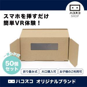 ハコスコ タタミ1眼 OPP袋梱包 50個セット 単価:600|hacoscoshop