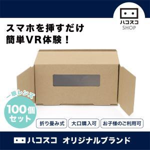 ハコスコ タタミ1眼 OPP袋梱包 100個セット 単価:600|hacoscoshop