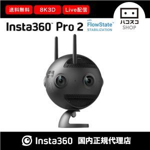 Insta360 Pro2 単体(FarSightなし)|hacoscoshop