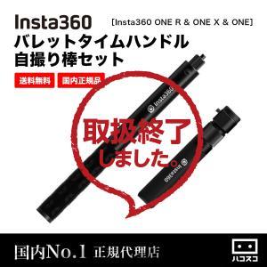 Insta360 ONER & ONEX & ONE用 バレットタイムハンドル 自撮り棒セット 3脚変形|hacoscoshop