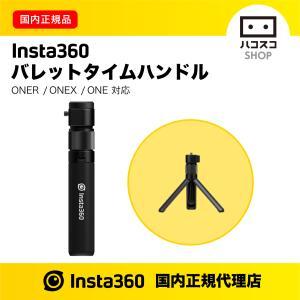 Insta360 ONE R & ONE X & ONE 用 バレットタイムハンドル(単体)三脚変形 国内正規品|hacoscoshop