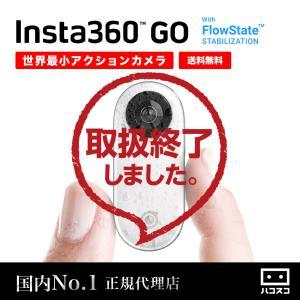 Insta360 GO コンパクト アクションカメラ 防水仕様 国内正規品 国内発送